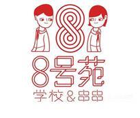8號苑串串火鍋