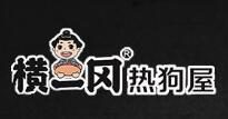 横一冈热狗屋