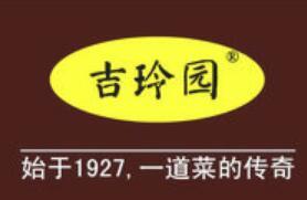 吉玲园黄焖鸡米饭