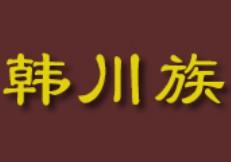 韩川族火锅