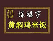 徐福宇黃燜雞米飯