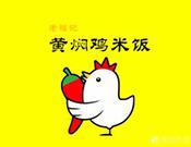 老福記黃燜雞米飯