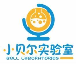 小貝爾實驗室
