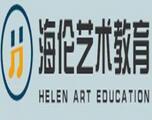 海倫七彩藝術教育