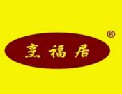 烹福居黄焖鸡米饭