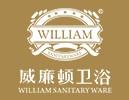 威廉頓衛浴