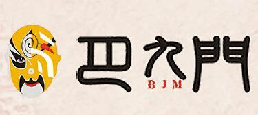 巴九门火锅
