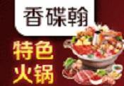 香碟翰火鍋