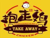 抱走雞蒸雞
