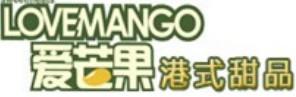 爱芒果港式甜品