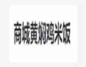 商城黄焖鸡米饭