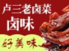 盧三老鹵菜