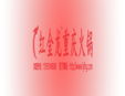 重慶紅金龍老火鍋