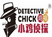 小雞偵探雞排