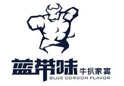 蓝带味牛扒家宴
