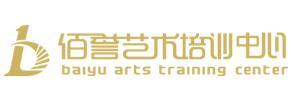 佰譽藝術培訓中心