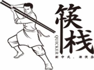 筷栈中式便当