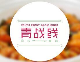 青战线音乐餐吧