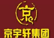 京宇轩足浴