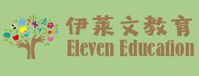 伊萊文教育
