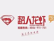超人龙虾饭