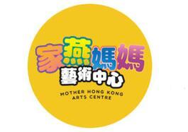 家燕媽媽藝術中心