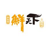 鲜天下水饺
