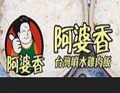阿婆香台湾喷水鸡肉饭