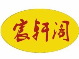 宸轩阁黄焖鸡米饭