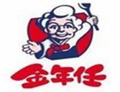 金年任石鍋拌飯
