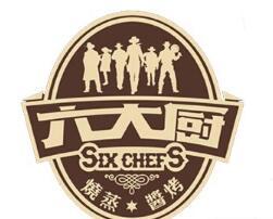 六大厨烧蒸菜