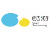 酷游兒童游泳俱樂部