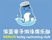 濱藍親子游泳俱樂部