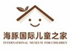 海豚国际儿童之家