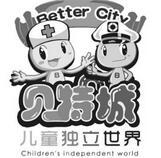 贝特城儿童职业体验馆