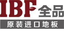IBF全品地板