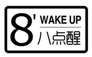 八點醒甜品