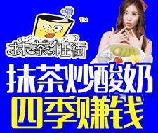 抹茶旺街炒酸奶