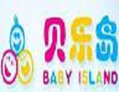 貝樂島兒童主題樂園