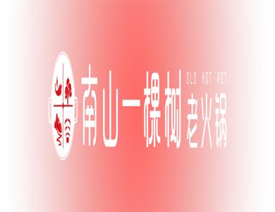 重庆南山一棵树火锅