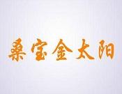 桑宝jin太阳