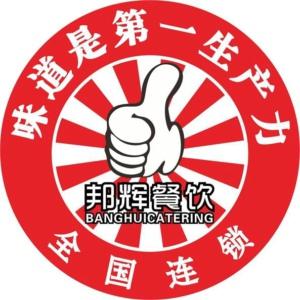 重慶長龍老火鍋