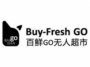 百鲜GO无人超市