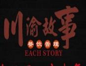川渝故事五味面