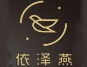 依澤燕燕窩