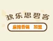 歡樂思碧客麻辣香鍋