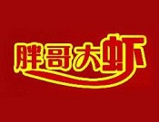 胖哥大蝦麻辣香鍋