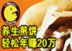 煎饼大王煎饼