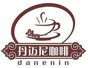 丹迈尼咖啡