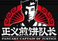 正义煎饼队长